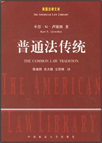 普通法传统 / 美国法律文库