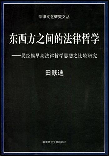 东西方之间的法律哲学:吴经熊早期法律哲学思想之比较研究