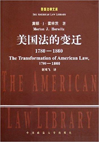 美国法的变迁(1780-1860)