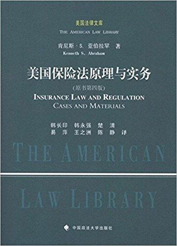 美国保险法原理与实务(原书第4版)
