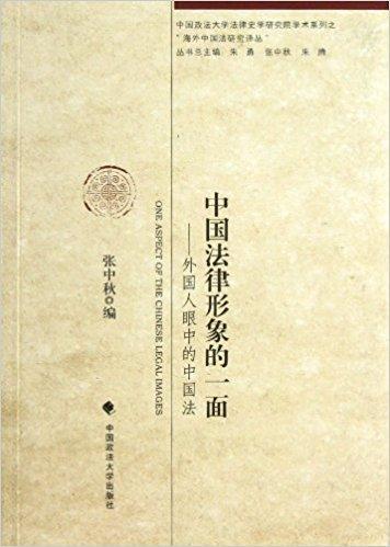 中国法律形象的一面:外国人眼中的中国法