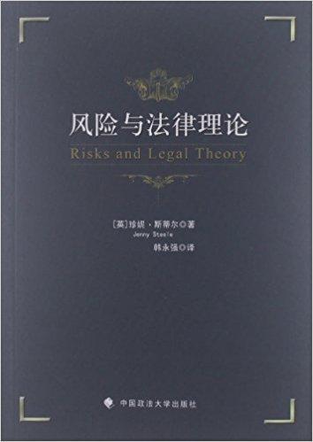 风险与法律理论