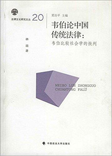 韦伯论中国传统法律:韦伯比较社会学的批判