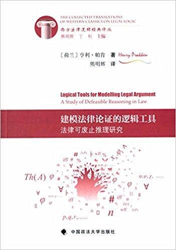 建模法律论证的逻辑工具:法律可废止推理
