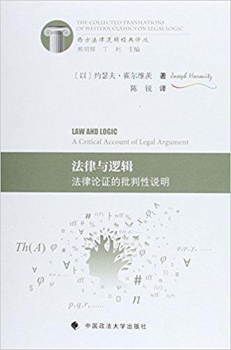 法律与逻辑 法律论证的批判性说明