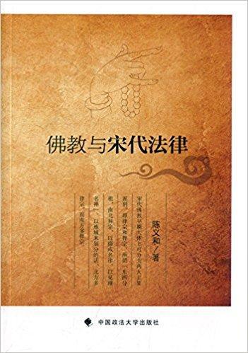 佛教与宋代法律