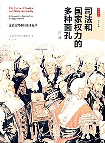 司法和国家权力的多种面孔 比较视野中的法律程序 雅理译丛