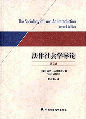 法律社会学导论 第二版