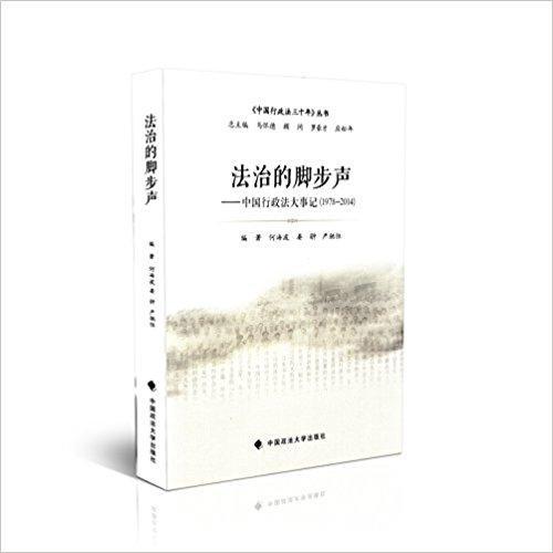 法治的脚步声:中国行政法大事记(1978-2014)