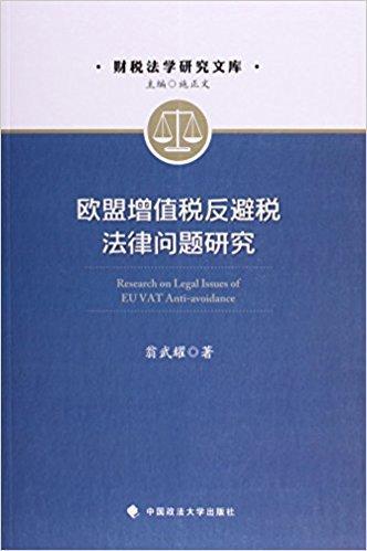 欧盟增值税反避税法律问题研究