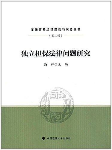 独立担保法律问题研究 金融法律理论与实务丛书