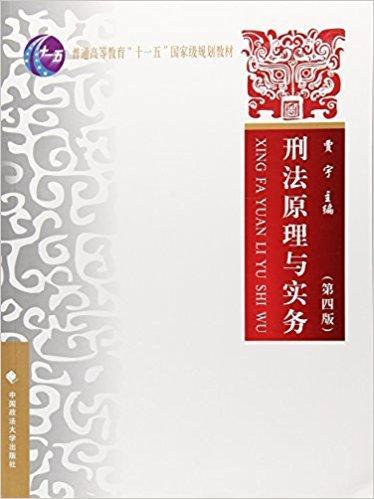 刑法原理与实务(第4版普通高等教育十一五国家级规划教材)