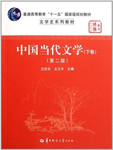 文学史系列教材华大博雅高校教材:中国当代文学(下)(第2版)
