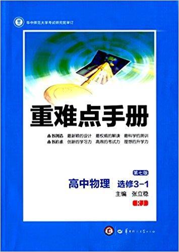 重难点手册:高中物理(选修3-1)(RJ版)(第七版)