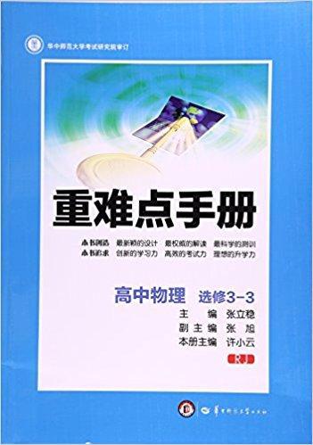 高中物理(选修3-3RJ) / 重难点手册
