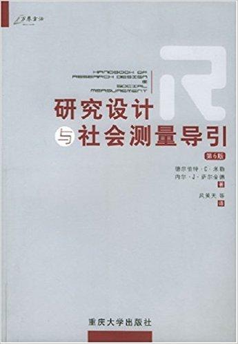 研究设计与社会测量导引(第6版)