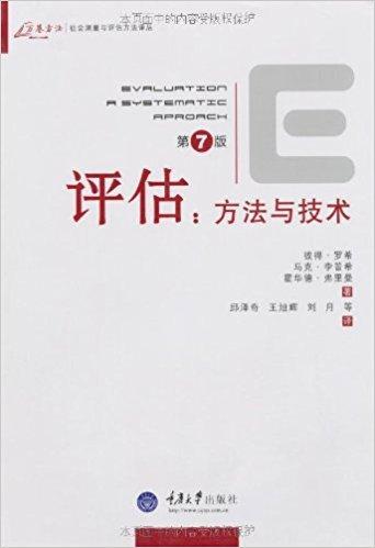 评估:方法与技术(第7版)