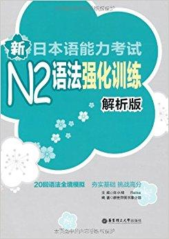 新日本语能力考试N2语法强化训练(解析版)