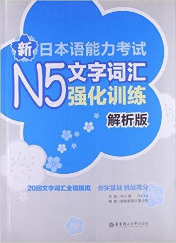 新日本语能力考试N5文字词汇强化训练(解析版)