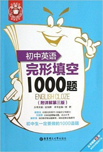 金英语:初中英语完形填空1000题(第3版)(附详解)