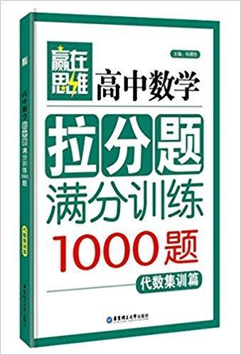 赢在思维:高中数学拉分题满分训练(1000题)(代数集训篇)(附PDF答案详解)