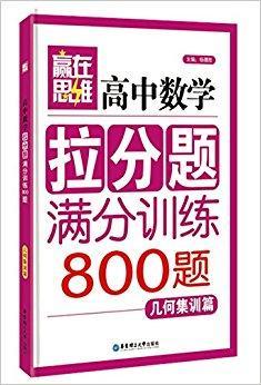 赢在思维:高中数学拉分题满分训练(800题)(几何集训篇)