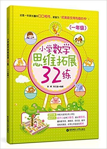 小学奥数新体验丛书·小学数学思维拓展32练:一年级