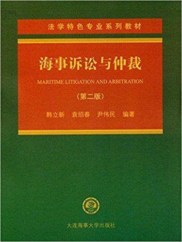 法学特色专业系列教材:海事诉讼与仲裁(第二版)