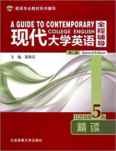 大学士英语专业教育系列辅导:现代大学英语全程辅导精读5(第二版)