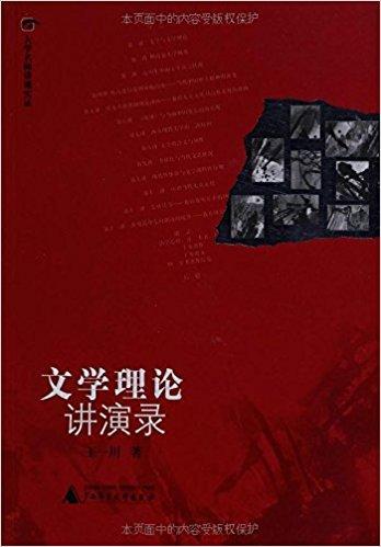 文学理论讲演录