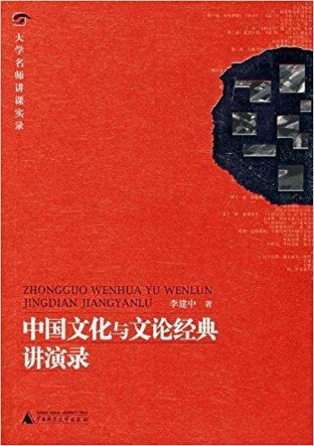 中国文化与文论经典讲演录(附盘)