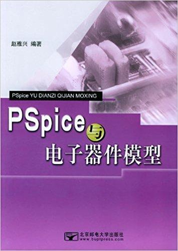 PSpice与电子器件模型