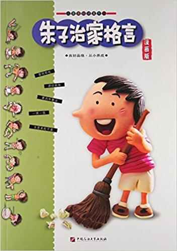 儿童基础语文系列:朱子治家格言(漫画版)