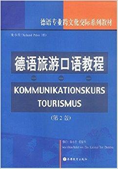 德语旅游口语教程