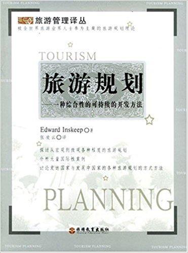 旅游规划:一种综合性的可持续的开发方法