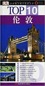 TOP10?伦敦(DK?TOP10全球魅力城市旅游丛书)