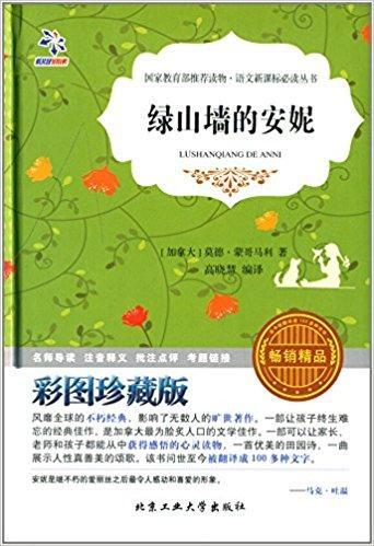 语文新课标必读丛书:绿山墙的安妮(彩图珍藏版)