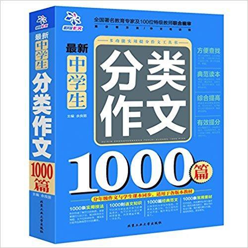 最新中学生分类作文1000篇