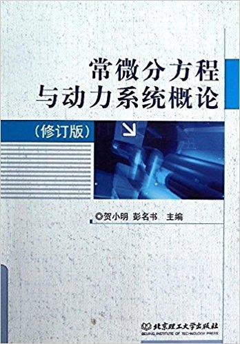 常微分方程与动力系统概论(修订版)