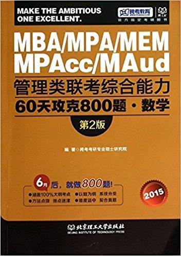 跨考教育·(2015)管理类联考综合能力60天攻克800题:数学(第2版)