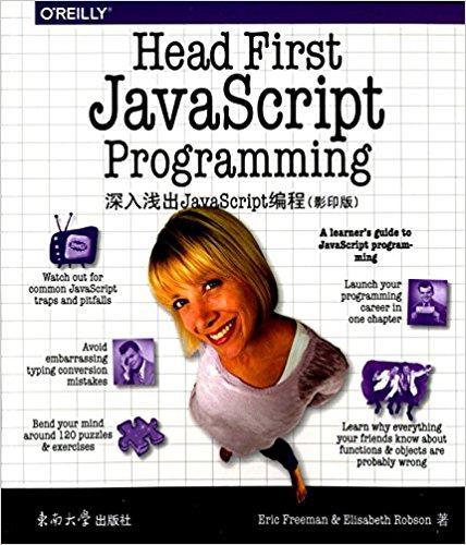 深入浅出JavaScript编程(影印版)(英文版)