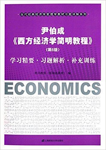 当代经典经济学管理学教材习题详解系列:尹伯成《西方经济学简明教程》学习精要·习题解析·补充训练(第8版)