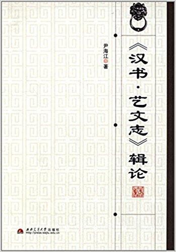 《汉书·艺文志》辑论