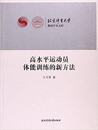 高水平运动员体能训练的新方法 / 北京体育大学教授学术文库