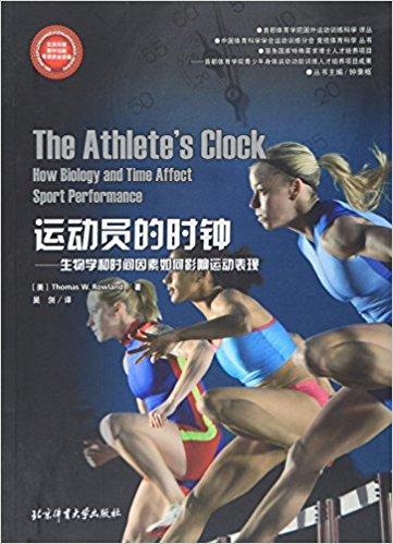 运动员的时钟--生物学和时间因素如何影响运动表现 / 首都体育学院国外运动训练科学译丛