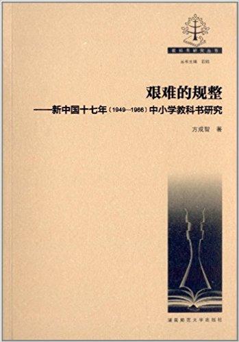 艰难的规整:新中国十七年(1949-1966)中小学教科书研究