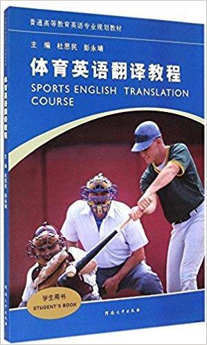 体育英语翻译教程(学生用书普通高等教育英语专业规划教材)