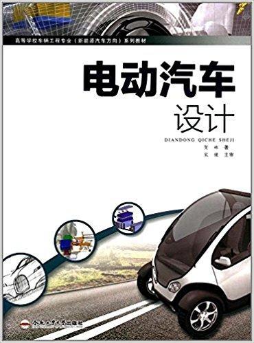 电动汽车设计(高等学校车辆工程专业新能源汽车方向系列教材)