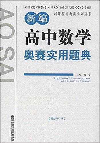 新课程新奥赛系列丛书:新编高中数学奥赛实用题典