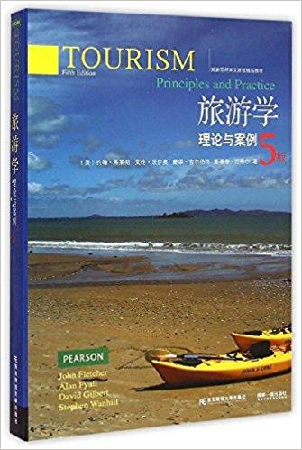 旅游管理英文原版精品教材·旅游学:理论与案例(第5版)
